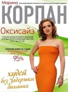 Оксисайз от Марины Копман - минус 10 см за 2 недели